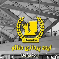 ایده پردازی و مشاوره مدیریت دناکو