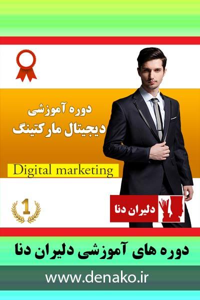 دوره بازاریابی دیجیتال digital marketing