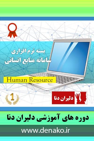 سامانه جامع نرم افزاری منابع انسانی دناکو