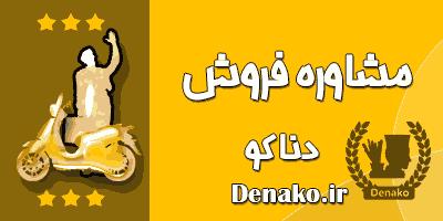 مشاوره فروش و مدیریت فروش دناکو