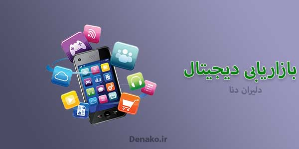 بازاریابی دیجیتال