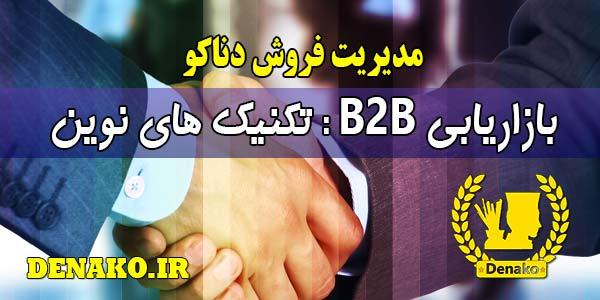 بازاریابی B2B : تکنیک های نوین برای توسعه بازاریابی