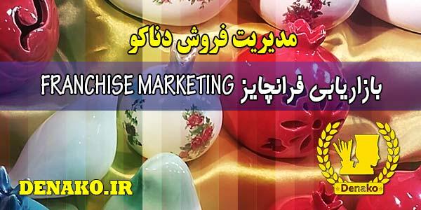 بازاریابی فرانشیز - اصول و مبانی توسعه بازاریابی