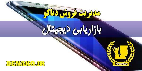 بازاریابی دیجیتال در ایران : Digital marketing
