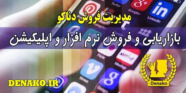 بازاریابی و فروش نرم افزار و اپلیکیشن موبایل