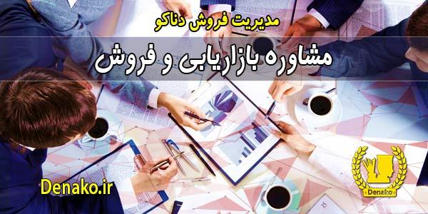 مشاوره بازاریابی : میزان تاثیر و تناسب برنامه بازاریابی
