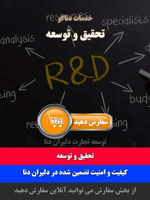 تحقیق و توسعه