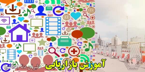 مراحل طراحی و تولید محصول و خدمات جدید