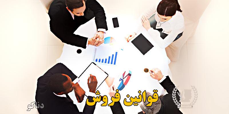 ایجاد صمیمیت و اعتماد با مشتری برای فروش بهتر
