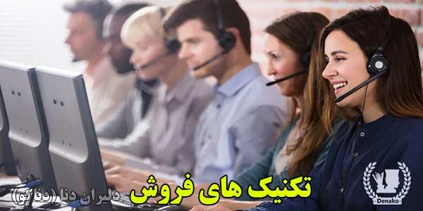 طراحی محیط بازاریابی تلفنی