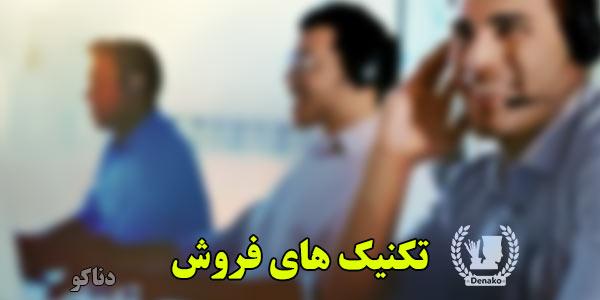 متن آسانسوری در بازاریابی تلفنی
