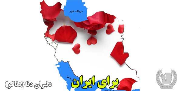 برای ایران