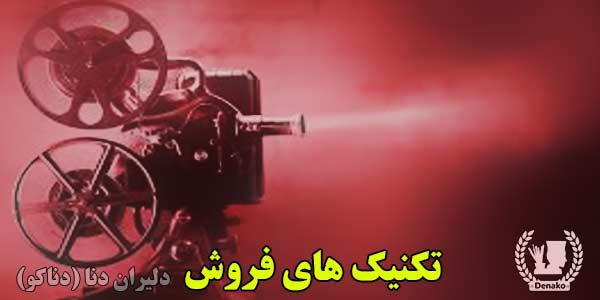 ایده های موفقیت از فیلم های سینمایی
