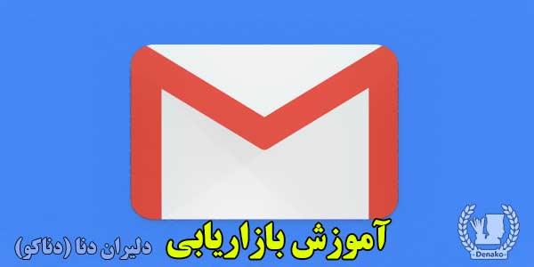 ایمیل مارکتینگ : بازاریابی ایمیلی موفق
