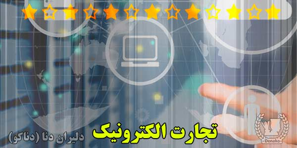 نوآوری فرآیندهای تجارت الکترونیک