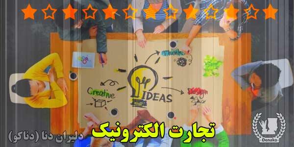 استراتژی های تبدیل ایده به محصول