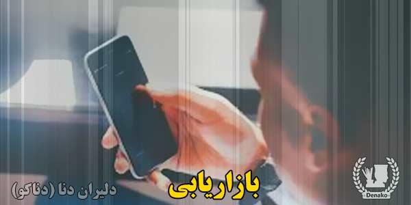 اثربخشی بازاریابی موبایلی