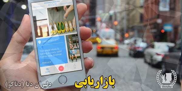 استراتژی بازاریابی موبایلی