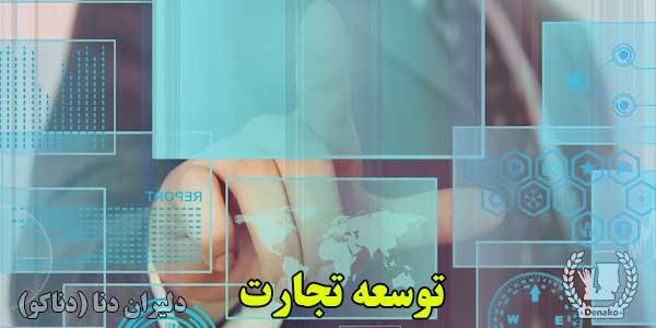 نقش تحقیقات بازاریابی در افزایش فروش محصولات و خدمات