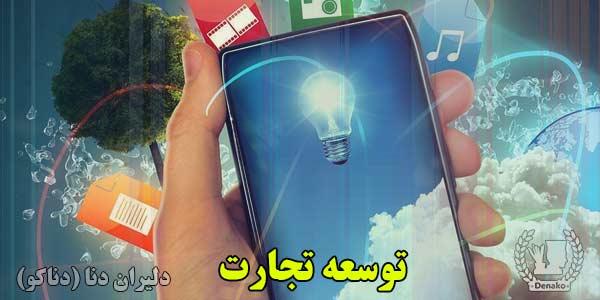 راه اندازی تجارت الکترونیک برای شرکت های مدرن